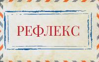 Литературно-художественные произведения, связанные с событиями 2019-2020 годов