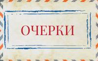 Очерки о местностях нашей Родины, очерки о людях и исторических событиях