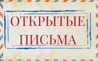Открытые письма представителям власти, деятелям науки и культуры, предложения по улучшению положения в стране, прямые обращения к известным людям, отвечающим за благоустройство в России или русскоязычном мире